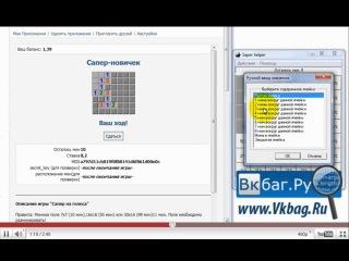 ВЗЛОМ приложения Сапер на голоса В контакте (Баги, Взломы, Читы) Сапер